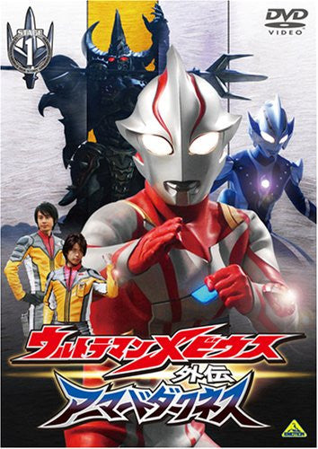 Image 1 for Ultraman Mebius Gaiden Armored Darkness Stage 1 Horobi No Isan