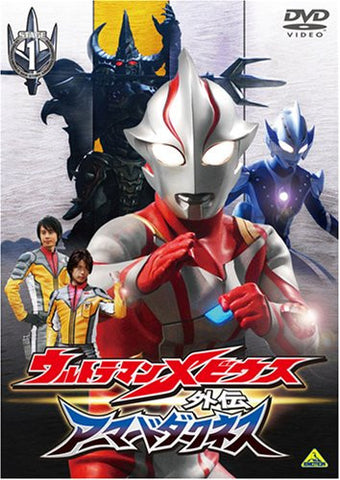 Image for Ultraman Mebius Gaiden Armored Darkness Stage 1 Horobi No Isan