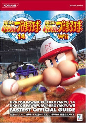 Image for Powerful Pro Baseball Wii Fastest Official Guide