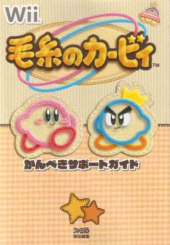 Image 1 for Kirby's Epic Yarn Perfect Support Guide Book / Wii