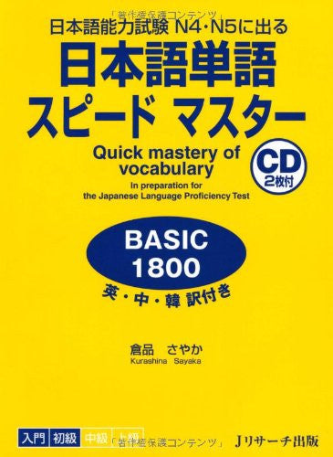 Image 1 for Quick Mastery Of Vocabulary In Preparation For The Japanese Language Proficiency Test Basic1800 For N4 And N5 [English, Chinese, Korean Edition]