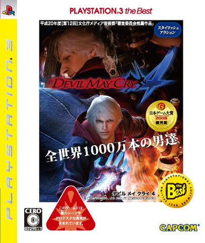 Devil May Cry 4 (PlayStation3 the Best)
