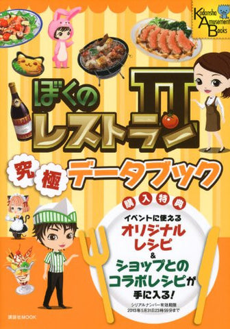 Image for Boku No Restaurant 2 Ultimate Data Book / Mobile