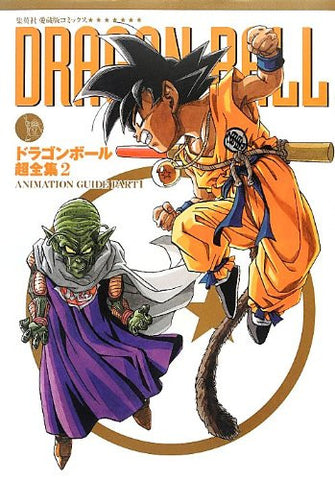 Dragon Ball Complete Works 2   Animation Guide Part 1