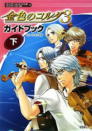 Image 1 for La Corda D'oro 3 Guide Book Gekan / Ps2 / Psp