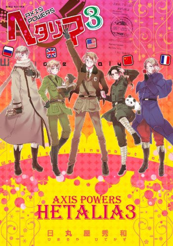Image 1 for Hetalia #3 Axis Powers Illustration Art Book