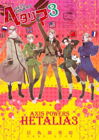 Image for Hetalia #3 Axis Powers Illustration Art Book