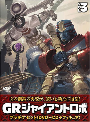 Image for GR -Giant Robo- Platinum Set Vol.3 [DVD+CD]