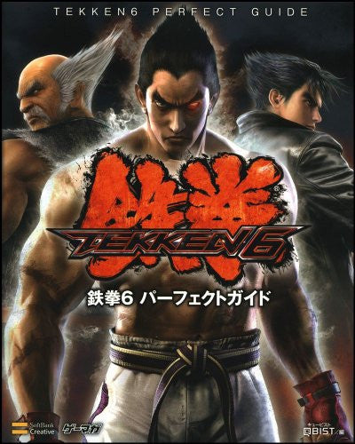 Image 1 for Tekken 6 Perfect Guide
