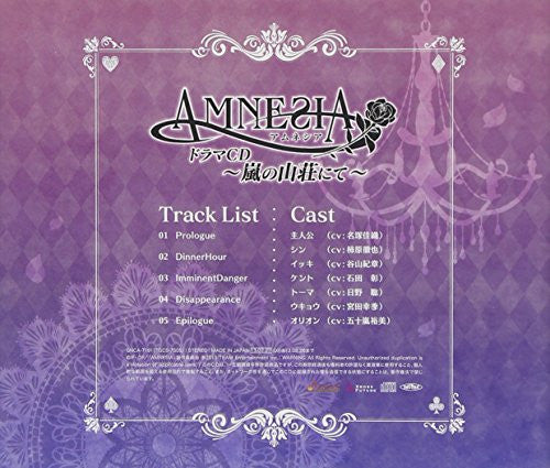 Image 2 for AMNESIA Drama CD ~Arashi no Sansou nite~