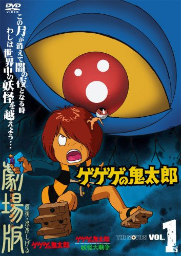 Image 1 for Gegege No Kitaro The Movies Vol.1