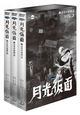 Gekkou Kamen Dai 4 Bu Yurei To No Gyakushu Hen Low-priced Set