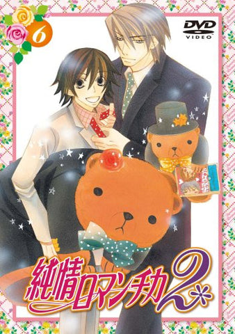 Image for Junjo Romantica 2 Vol.6