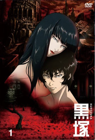 Image for Kurozuka Vol.1
