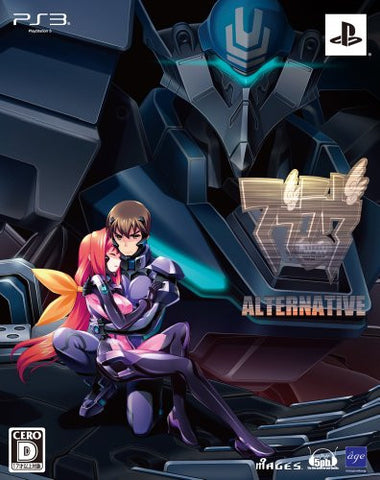Muv-Luv Alternative [Limited Edition]