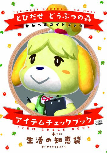Image 4 for Animal Crossing Perfect Guidebook