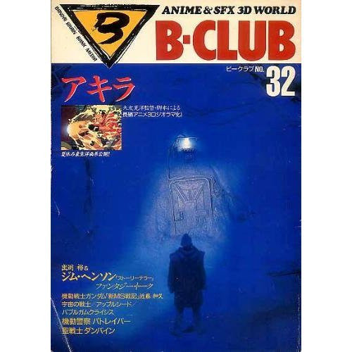 Image 1 for B Club #32 Japanese Anime Magazine