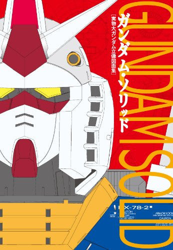 Image 1 for Gundam Solid Life‐Size Blueprint Collection Illustration Art Book