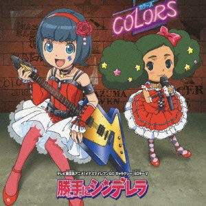 Image 1 for Katte ni Cinderella / COLORS [with DVD]