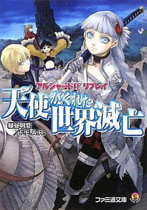Image for Alshard Ff Replay Tenshi Ga Kureta Sekai Metsubou Game Book / Role Playing Game