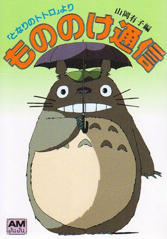 "Image for Mononoke Tsuushin ""My Neighbor Totoro"" Fan Book"