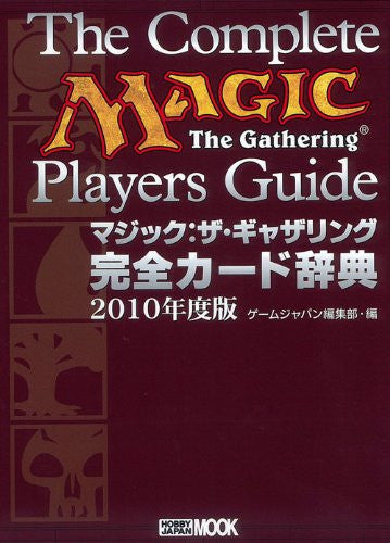 Image 1 for Magic The Gathering Perfect Card Jiten 2010 Ver. Encyclopedia Art Book / Tcg
