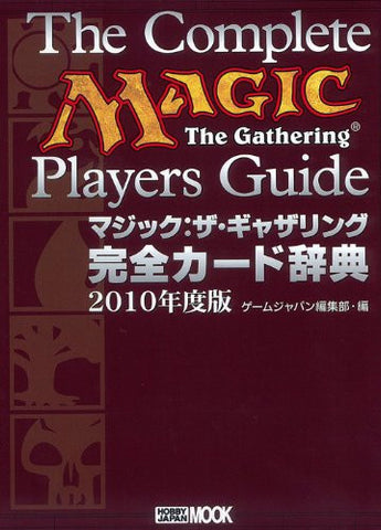 Image for Magic The Gathering Perfect Card Jiten 2010 Ver. Encyclopedia Art Book / Tcg