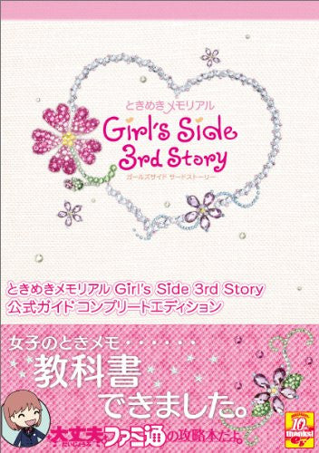 Image 1 for Girl's Side 3rd Story Offical Guide Complete Edition