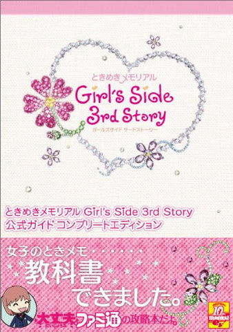 Image for Girl's Side 3rd Story Offical Guide Complete Edition