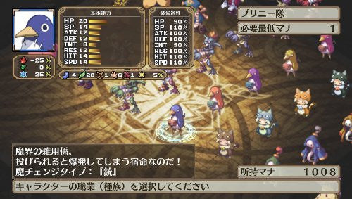 Image 6 for Makai Senki Disgaea 3 Return