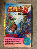 Records Of The Three Kingdoms Sangokushi 2 Haou No Tairiku Strategy Guide Book / Nes - 1