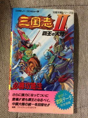 Records Of The Three Kingdoms Sangokushi 2 Haou No Tairiku Strategy Guide Book / Nes