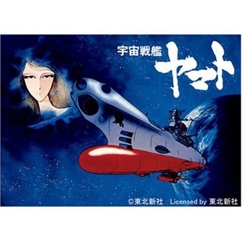 Image 5 for Space battleship Yamato TV DVD Box [Limited Edition]