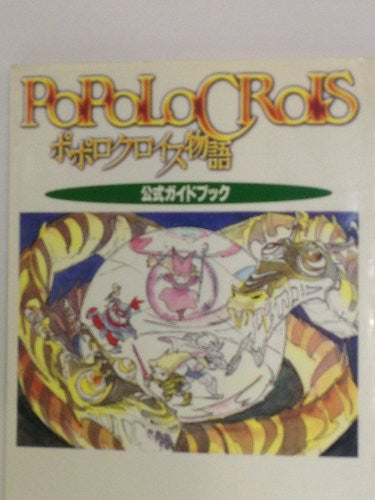 Po Po Lo Crois Story Official Guide Book / Ps