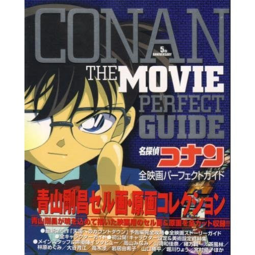 Image 1 for Case Closed Detective Conan The Movie Perfect Guide Book