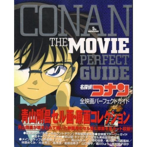 Image for Case Closed Detective Conan The Movie Perfect Guide Book