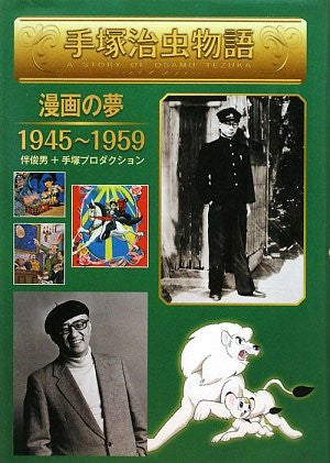 Image for Osamu Tezuka Story 1945 1959 Dream Of Cartoon Examination Book