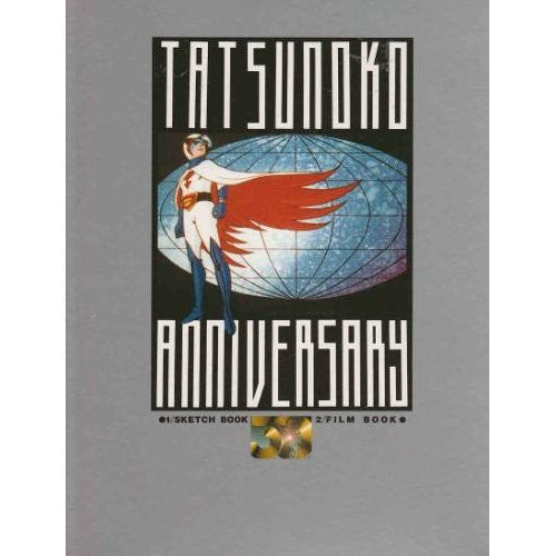 Image 1 for Tatsunoko Pro 30th Anniversary Encyclopedia Art Book