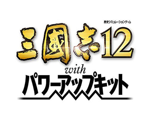 Image for Sangokushi 12 with Power Up Kit (Koei Tecmo the Best)