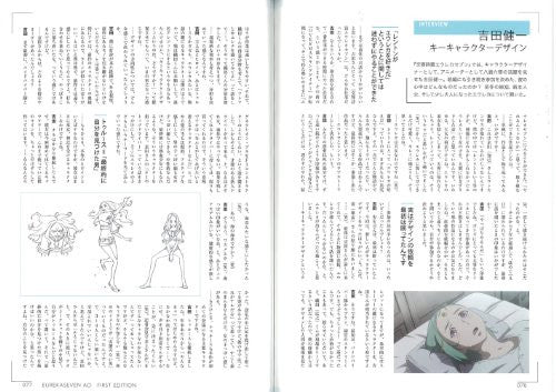 Image 4 for Eureka Seven Ao   First Edition