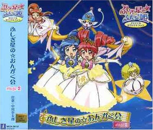 Image 1 for Fushigiboshi no☆Futagohime Original Soundtrack Fushigiboshi no☆Ongakukai stage 2