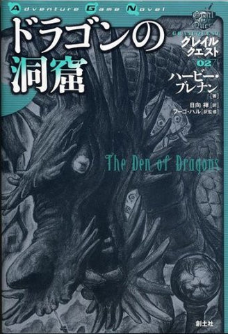Image for Dragon No Doukutsu (Grail Quest) Game Book / Rpg