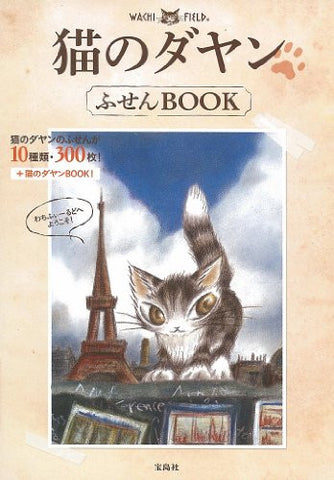 Image for Neko No Dayan Postit Book W/Mini Book