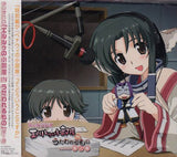 Thumbnail 1 for Web Radio Eruru no Kobeya in Utawarerumono Radio CD Vol.1