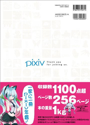 Image 2 for Pixiv Annual