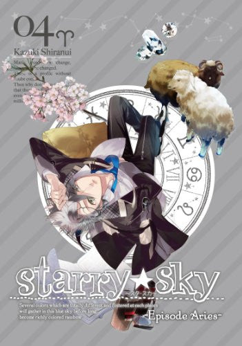 Image 1 for Starry Sky Vol.4 Episode Aries Special Edition