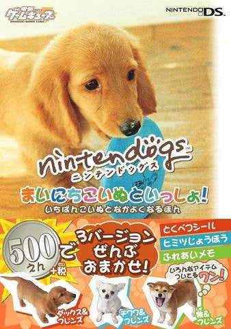 Image 1 for Nintendogs : Living With Nintendogs Every Day Guide Book / Ds