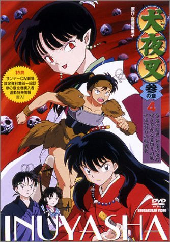 Image 1 for Inuyasha III Vol.4