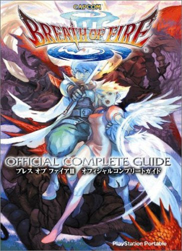 Image 1 for Breath Of Fire 3 Official Complete Guide Book / Psp