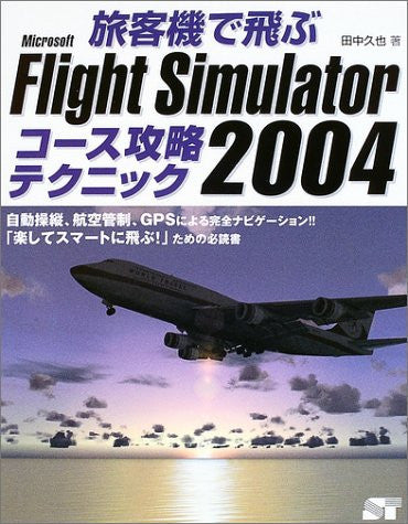 Microsoft Flight Simulator 2004 Course Capture Technique Book / Windows
